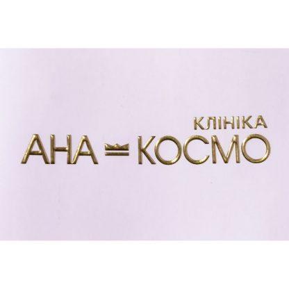 Нанесение логотипа на пакет конгрев золотой фольгой